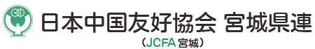 日本中国友好協会宮城県連合会 (JCFA宮城)